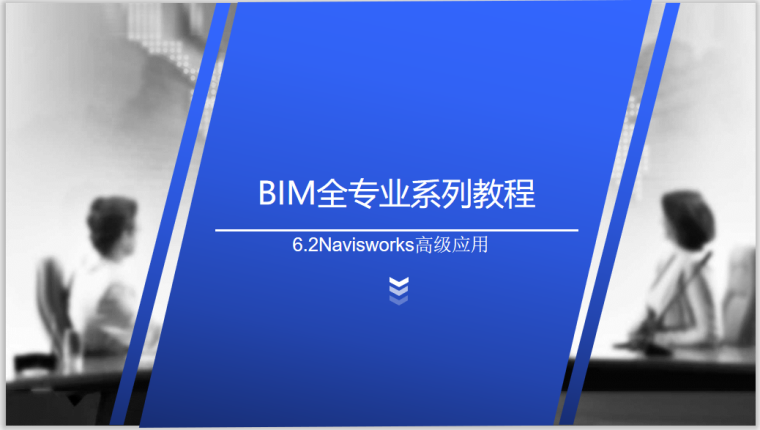 BIM全专业系列入门教程6.2Navisworks高级应用