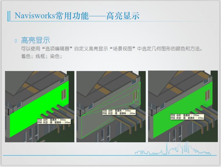 Navisworks常用功能——高亮显示
