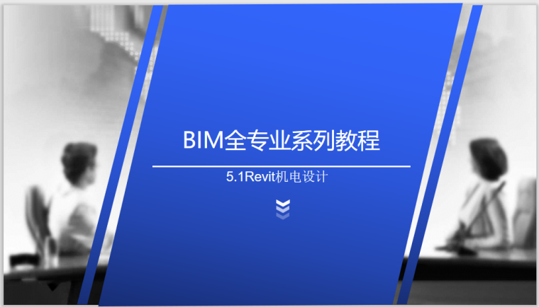 BIM全专业系列入门教程5.1Revit机电设计