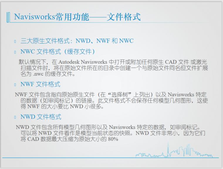 三大原生文件格式NWD_NWF