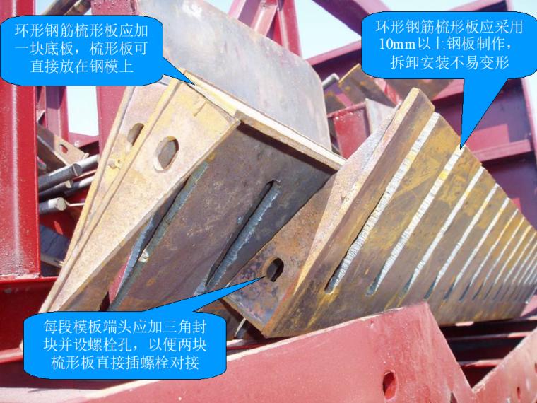 [福建]高速公路T梁预制施工要点-设置加劲肋