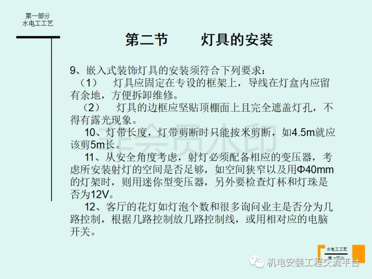 家装水电经典工艺讲解-105页PPT免费下载_23