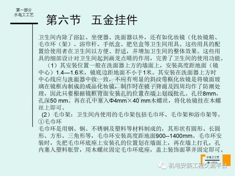 家装水电经典工艺讲解-105页PPT免费下载_36