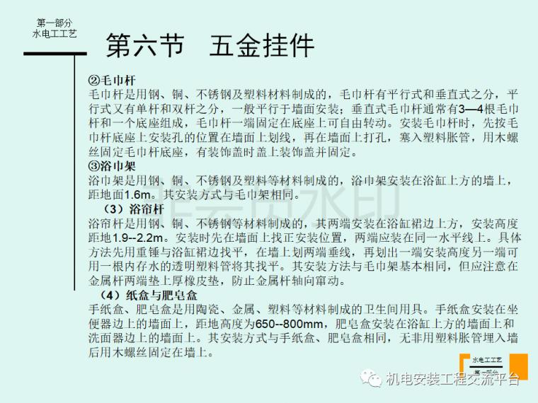 家装水电经典工艺讲解-105页PPT免费下载_37