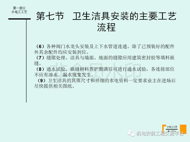 家装水电经典工艺讲解-105页PPT免费下载_39