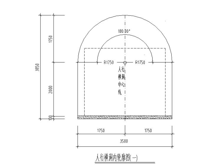 [重庆]高速公路隧道工程施工图设计说明-人行横洞内轮廓图