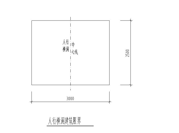 [重庆]高速公路隧道工程施工图设计说明-人行横洞建筑限界