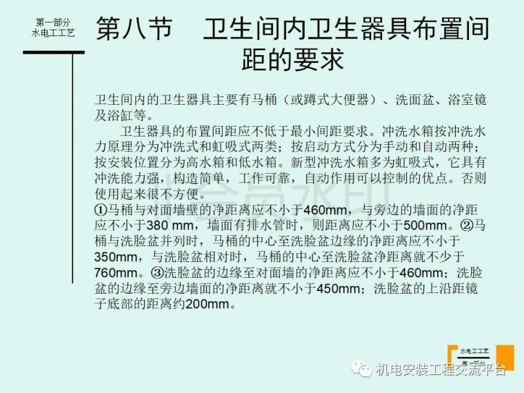 家装水电经典工艺讲解-105页PPT免费下载_40