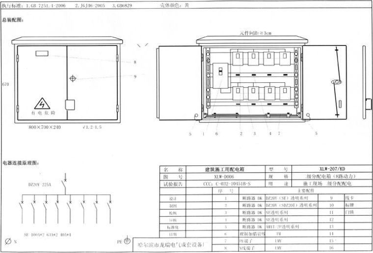 详细:三级配电二级漏保、一机一闸一漏一箱_13