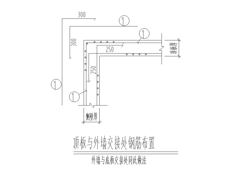 [肇庆]电容基地一期全套结构施工图2020-顶板与外墙交接处钢筋布置