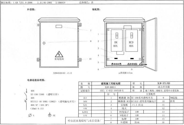 详细:三级配电二级漏保、一机一闸一漏一箱_21