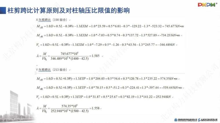 SATWE系列参数深度解读及常见问题剖析PPT_29