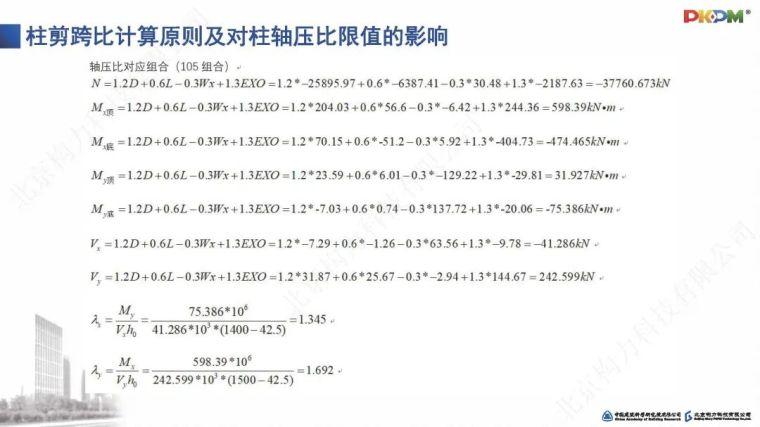 SATWE系列参数深度解读及常见问题剖析PPT_30
