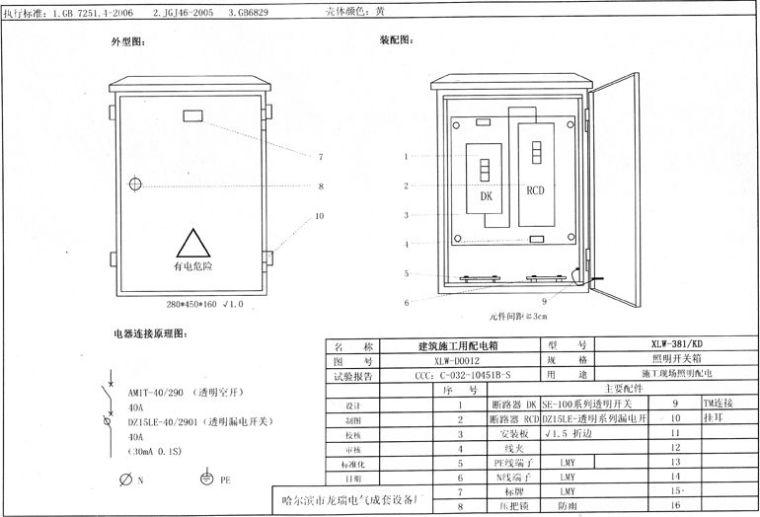详细:三级配电二级漏保、一机一闸一漏一箱_25