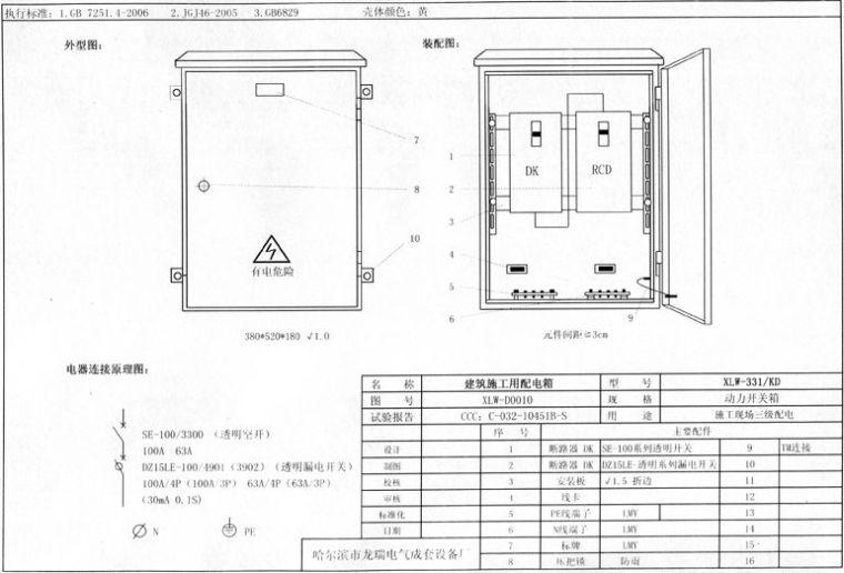 详细:三级配电二级漏保、一机一闸一漏一箱_23
