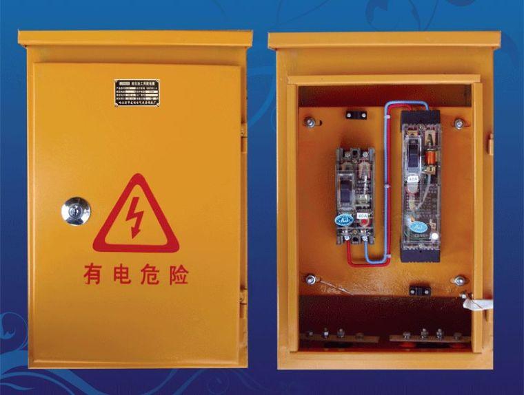 详细:三级配电二级漏保、一机一闸一漏一箱_24