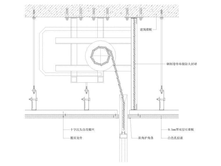 墙面,吊顶,地坪,门表,卫浴节点大样详图图集-单轨钢制防火卷帘剖面图(竖剖)