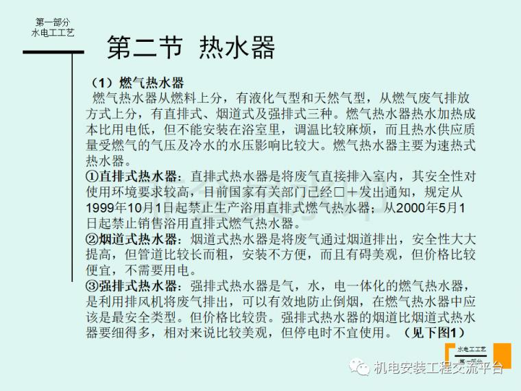 家装水电经典工艺讲解-105页PPT免费下载_48
