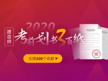 2020一级建造师考前划书班