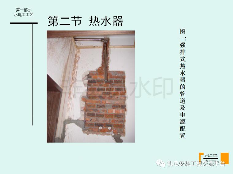 家装水电经典工艺讲解-105页PPT免费下载_49