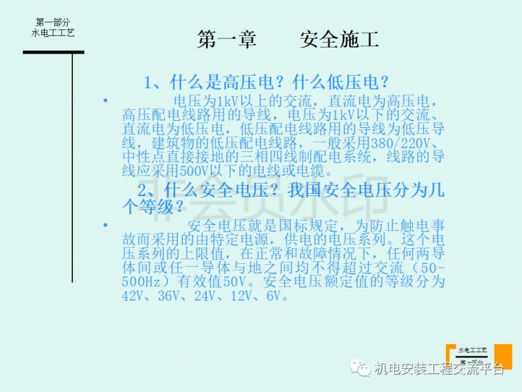 家装水电经典工艺讲解-105页PPT免费下载_4