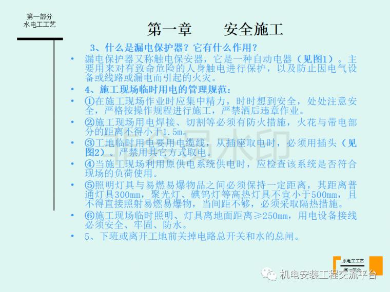 家装水电经典工艺讲解-105页PPT免费下载_5