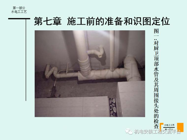 家装水电经典工艺讲解-105页PPT免费下载_54