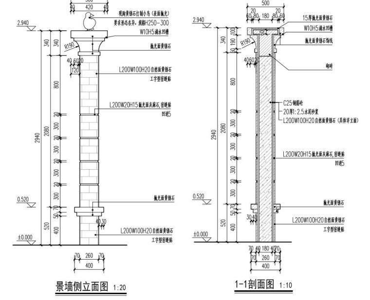 知名企业钢筋混泥土-景墙详图设计 (2)