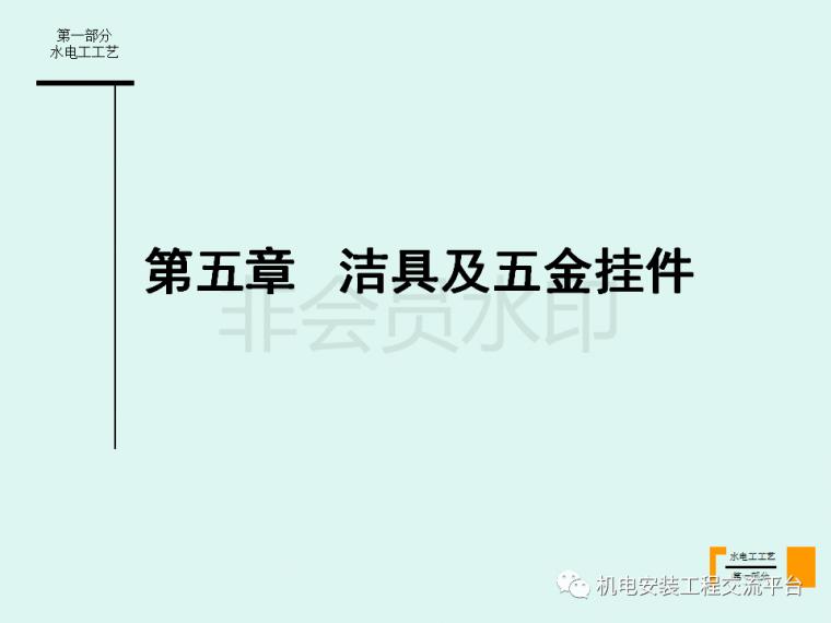 家装水电经典工艺讲解-105页PPT免费下载_26