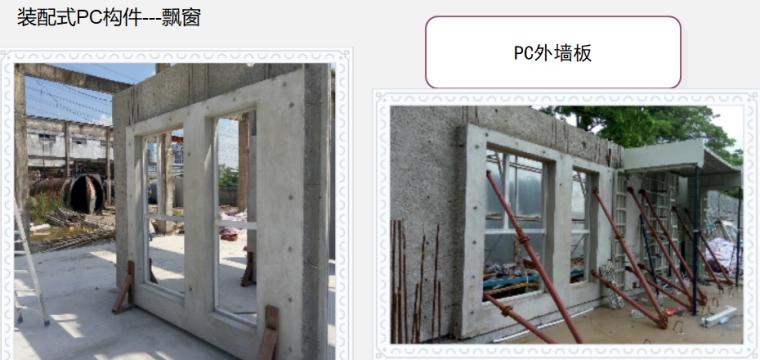 知名地产装配式PC构件培训讲义(图文)-装配式PC构件---飘窗
