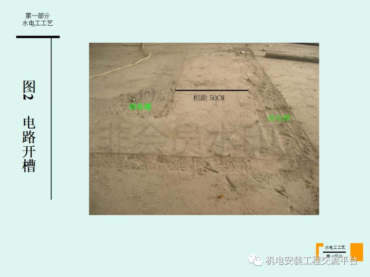 家装水电经典工艺讲解-105页PPT免费下载_70
