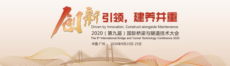 ibtc桥隧大会资料下载-深中通道管理中心协办2020IBTC大会