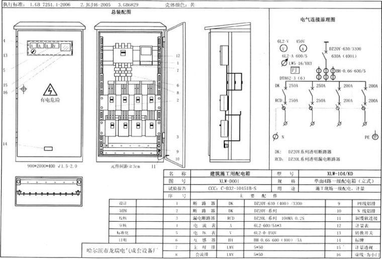 详细:三级配电二级漏保、一机一闸一漏一箱_4