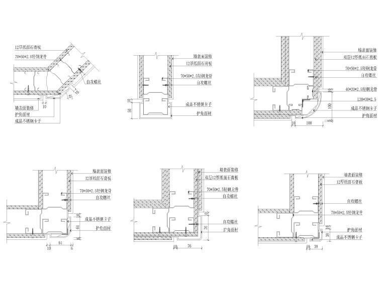 屏风,玻璃,石膏板隔断隔墙节点详图-轻钢龙骨隔墙饰面材转角处理