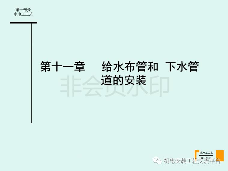 家装水电经典工艺讲解-105页PPT免费下载_78