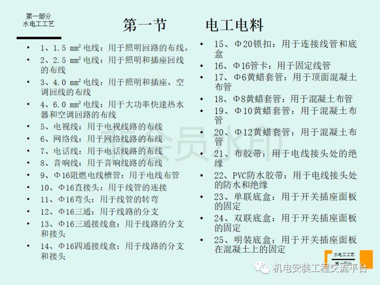 家装水电经典工艺讲解-105页PPT免费下载_9