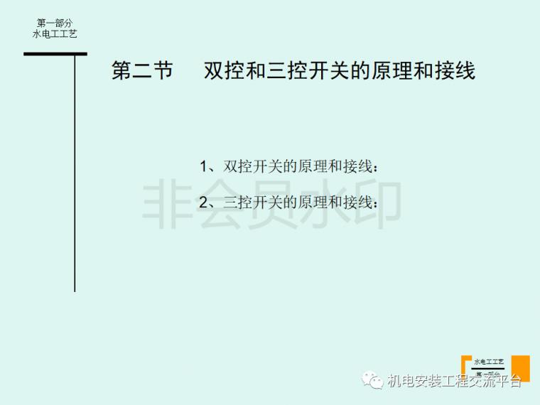 家装水电经典工艺讲解-105页PPT免费下载_12
