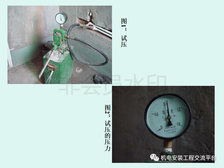 家装水电经典工艺讲解-105页PPT免费下载_88