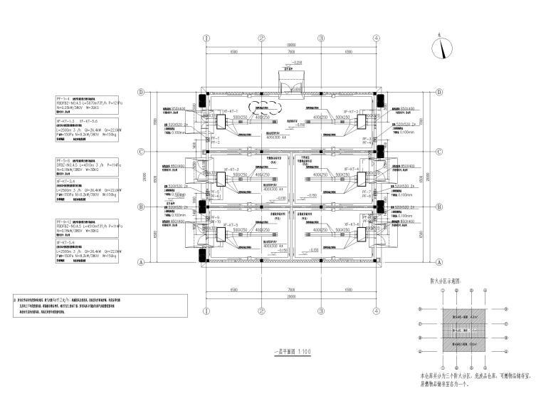 [广州]高端厂房净化通风_暖通施工图2020-1#辅料仓库-暖通