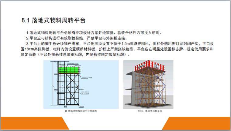 脚手架工程安全标准图册(图文丰富)-落地式物料周转平台