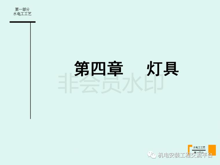家装水电经典工艺讲解-105页PPT免费下载_20