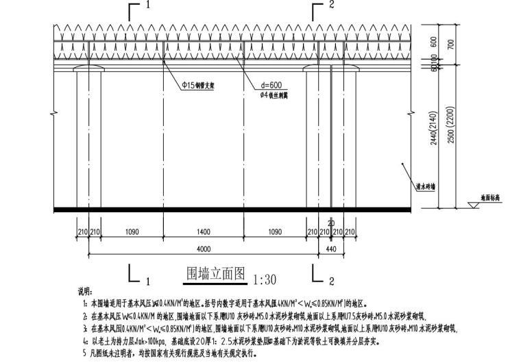 知名企业钢筋混泥土围墙详图设计 (8)