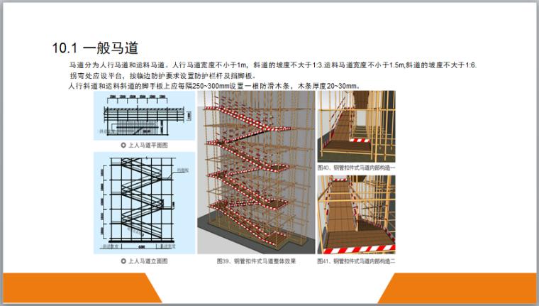 脚手架工程安全标准图册(图文丰富)-一般马道