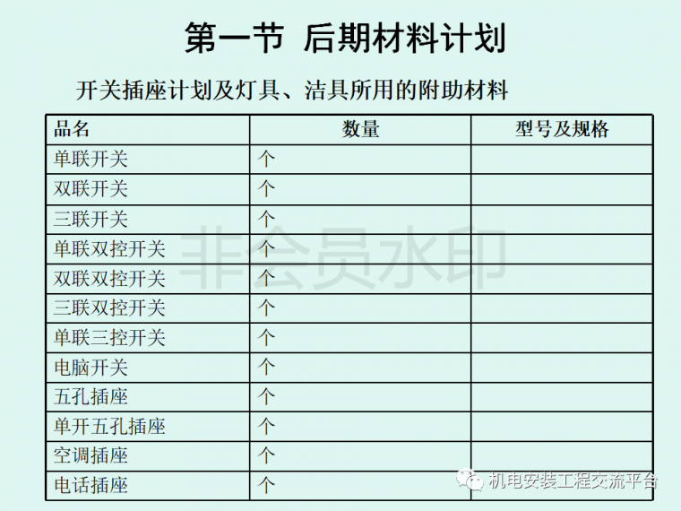 家装水电经典工艺讲解-105页PPT免费下载_103
