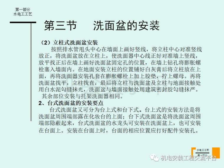家装水电经典工艺讲解-105页PPT免费下载_32