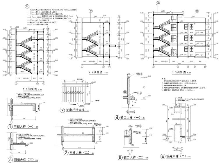 9班框架结构幼儿园建筑施工图2020-剖面图、大样图