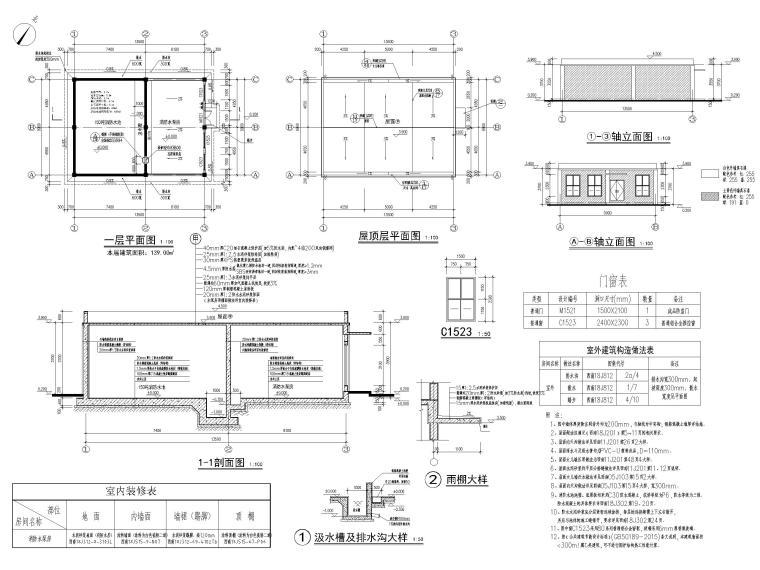 9班框架结构幼儿园建筑施工图2020-消防水池施工图