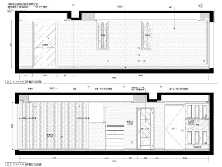 [上海]临港叠拼现代别墅户型样板间施工图-客餐厅立面图