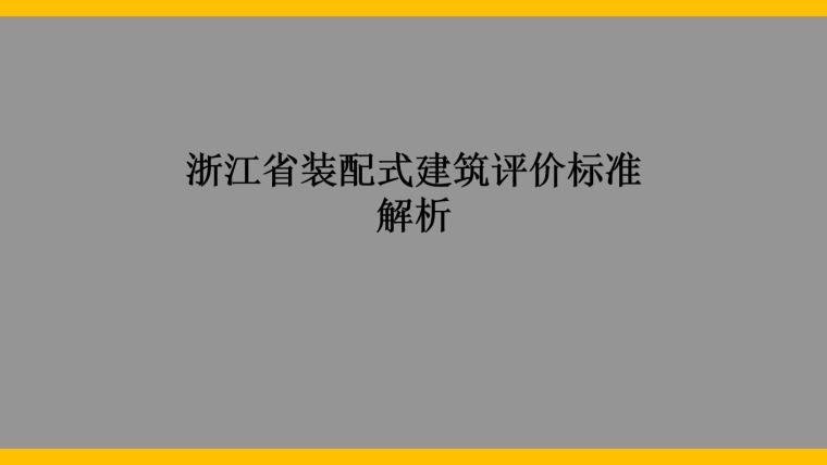 [浙江]装配式建筑评价标准解析PPT-01