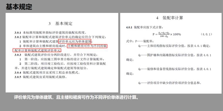 [浙江]装配式建筑评价标准解析PPT-02 基本规定
